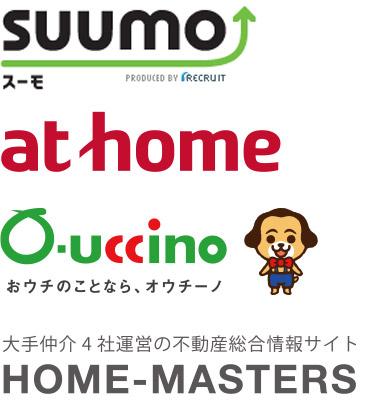 スーモ/アットホーム/オウチーノ/HOME-MASTERS